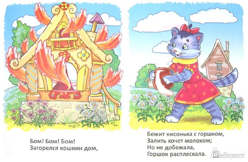 Иллюстрация 1 из 5 для Потешки: Два гуся | Лабиринт - книги. Источник: Лабиринт