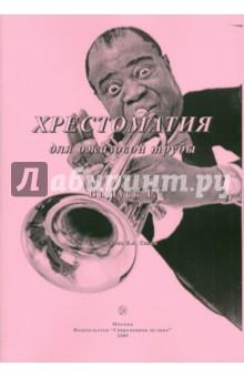 Хрестоматия  для джазовой трубы. Выпуск 1