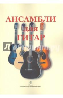 Ансамбли для гитар
