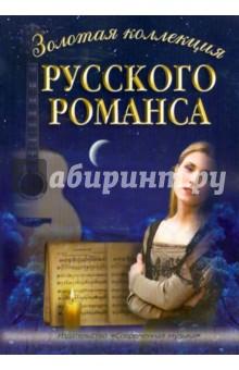 Обложка книги Золотая коллекция русского романса
