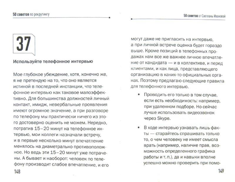 Иллюстрация 1 из 2 для 50 советов по рекрутингу - Светлана Иванова | Лабиринт - книги. Источник: Лабиринт