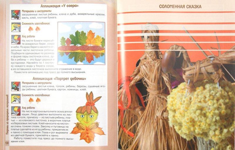 Иллюстрация 1 из 15 для Поделки из природных материалов - Ольга Белякова | Лабиринт - книги. Источник: Лабиринт
