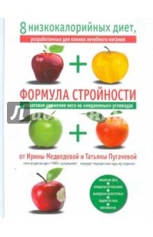 Формула стройности [+ 8 низкокалорийных диет]