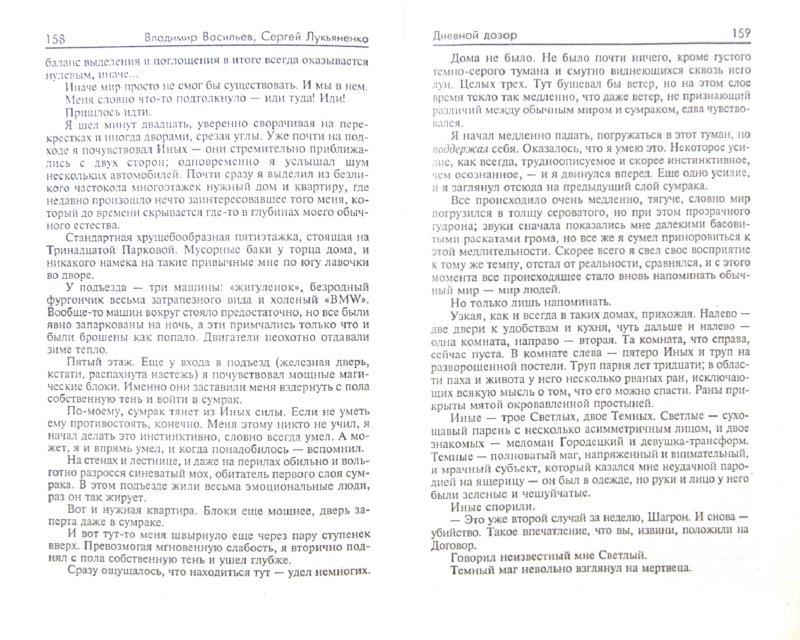 Иллюстрация 1 из 18 для Дневной дозор - Лукьяненко, Васильев   Лабиринт - книги. Источник: Лабиринт