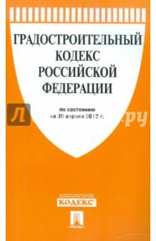 Градостроительный кодекс РФ по состоянию на 20.04.12 года