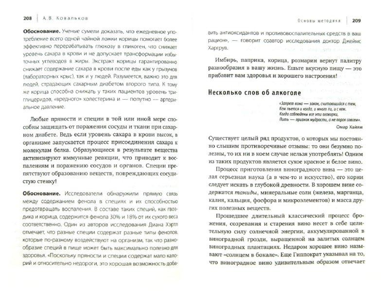 Иллюстрация 1 из 10 для Худеем с умом! Методика доктора Ковалькова для начинающих - Алексей Ковальков | Лабиринт - книги. Источник: Лабиринт
