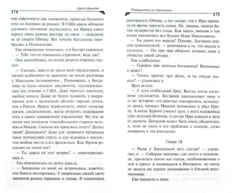 Иллюстрация 1 из 14 для Путеводитель по Лукоморью - Дарья Донцова | Лабиринт - книги. Источник: Лабиринт