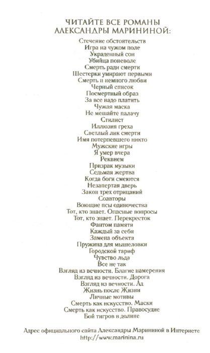 Иллюстрация 1 из 6 для Смерть как искусство. Книга 1: Маски - Александра Маринина | Лабиринт - книги. Источник: Лабиринт