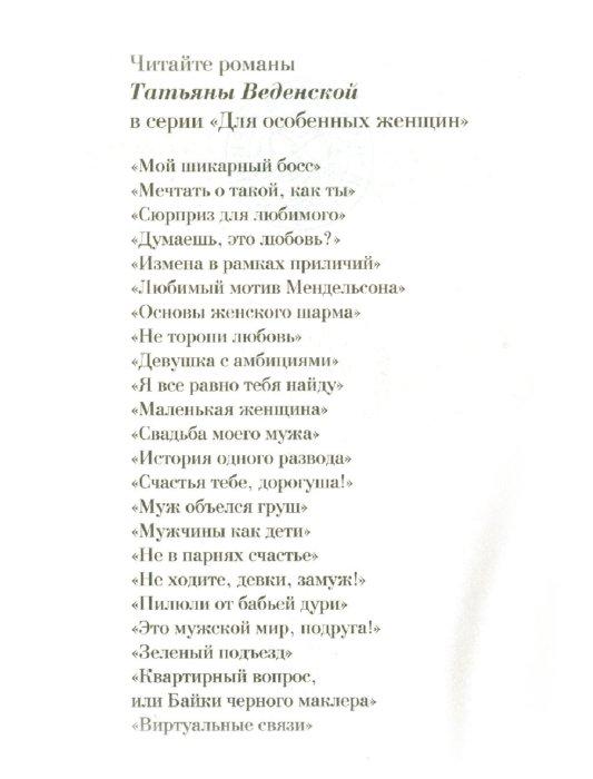 Иллюстрация 1 из 5 для Зеленый подъезд - Татьяна Веденская | Лабиринт - книги. Источник: Лабиринт