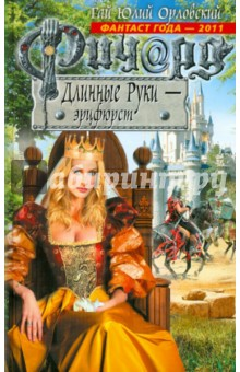Ричард Длинные Руки - эрцфюрст от Лабиринт