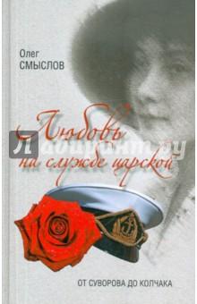 Книга Любовь на службе царской. От Суворова до Колчака