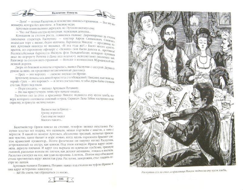 Иллюстрация 1 из 16 для Крейсера. Моонзунд. Миниатюры - Валентин Пикуль | Лабиринт - книги. Источник: Лабиринт