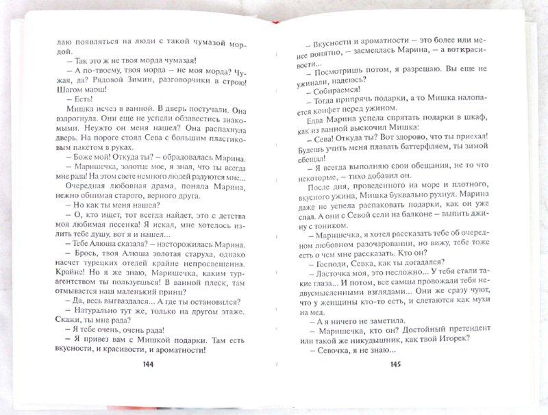 Иллюстрация 1 из 6 для Плевать на все с гигантской секвойи - Екатерина Вильмонт | Лабиринт - книги. Источник: Лабиринт