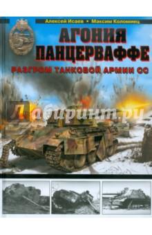 Агония Панцерваффе. Разгром танковой армии СС