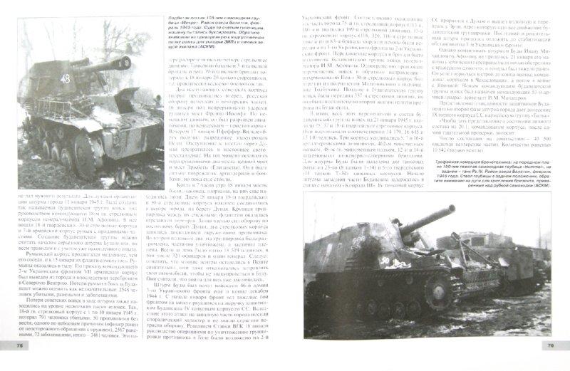 Иллюстрация 1 из 10 для Агония Панцерваффе. Разгром танковой армии СС - Исаев, Коломиец | Лабиринт - книги. Источник: Лабиринт