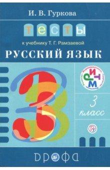 Русский язык. 3 класс. Тесты к учебнику Т.Г. Рамзаевой. РИТМ. ФГОС