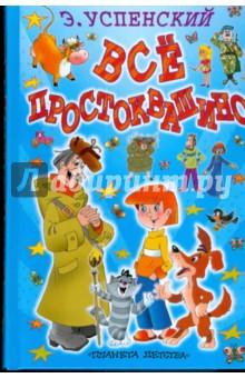 Обложка книги Все Простоквашино