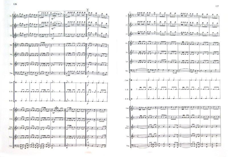 Иллюстрация 1 из 2 для Хрестоматия для духового оркестра. Часть 1. Партитура + Голоса   Лабиринт - книги. Источник: Лабиринт