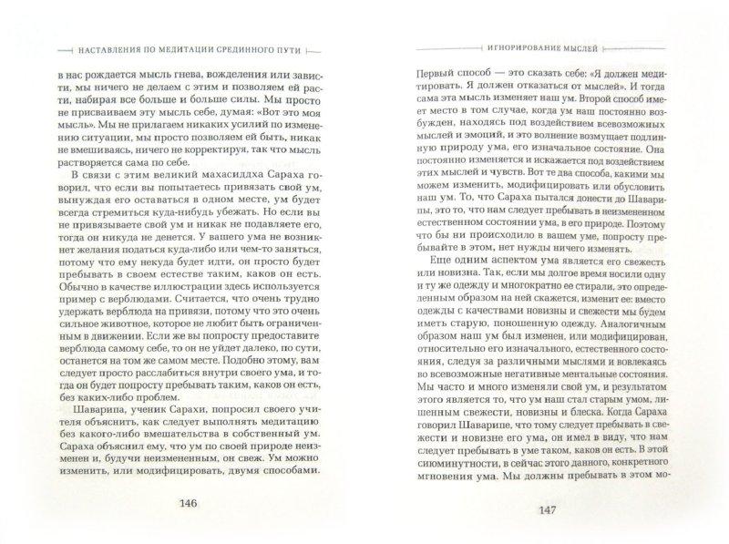 Иллюстрация 1 из 15 для Наставления по медитации Срединного пути - Кхенчен Трангу | Лабиринт - книги. Источник: Лабиринт