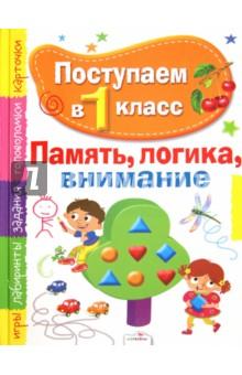 Обложка книги Поступаем в первый класс. Память, логика, внимание