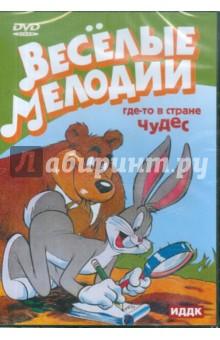 Где-то в стране чудес (DVD)