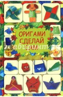 Оригами. Сделай самКонструирование из бумаги<br>Оригами - это искусство складывания бумаги в виде замысловатых фигурок. Оно возникло в Китае, где была изобретена бумага, но затем достигло берегов Японии и превратилось в национальную традицию. Сегодня искусство оригами остается неотъемлемой частью японской культуры, а также популярно во всем мире. Эта книга поможет вам создать разнообразные фигурки из бумаги.<br>