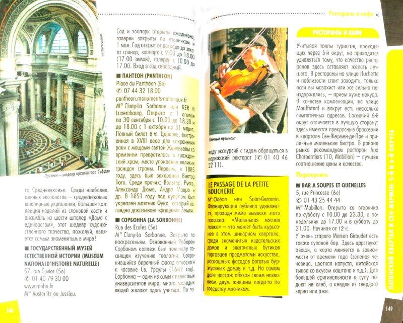 Иллюстрация 1 из 5 для Париж City trip - Auzias, Labourdette | Лабиринт - книги. Источник: Лабиринт