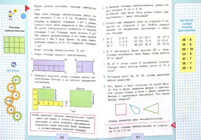 решебник по математике 4 школа россии 1 часть