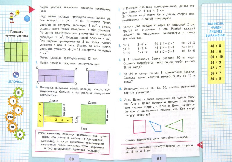 чекин класса решебник 3
