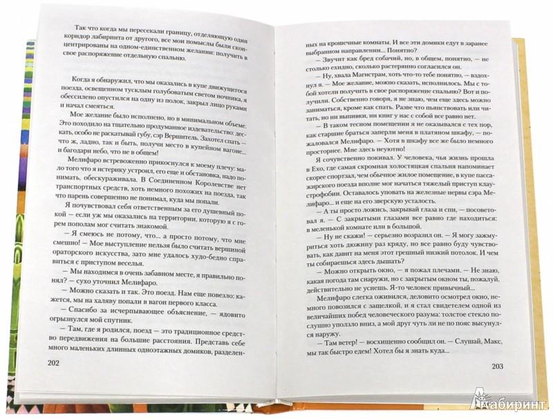 Иллюстрация 1 из 18 для Лабиринт Менина - Макс Фрай | Лабиринт - книги. Источник: Лабиринт