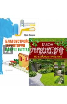 Комплект: Благоустройство территории вокруг коттеджа.  Газон, живая изгородь, дорожки на садовом...