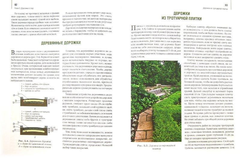 Ландшафтный дизайн на небольшом участке юлия тадеуш