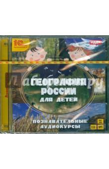 География России для детей (CDmp3) 1С