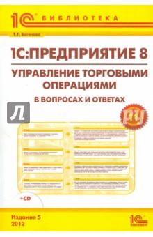 Управление торговыми операциями в вопросах  и ответах. Практическое пособие (+CD)