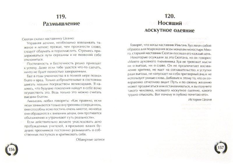 Иллюстрация 1 из 8 для Уроки Дзэн. Искусство управления | Лабиринт - книги. Источник: Лабиринт