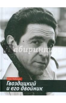 Гвоздицкий и его двойник