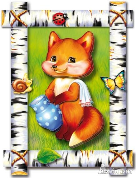 """Иллюстрация 1 из 7 для Набор для создания картины """"Ну-ка, умываться, лисёнок!"""" (АБ 21-003)   Лабиринт - игрушки. Источник: Лабиринт"""