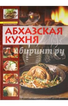Абхазская кухня. Кулинарная книга долголетия