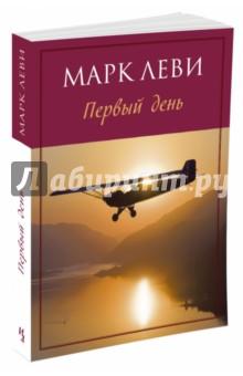 Марк Леви Первый День Скачать Бесплатно