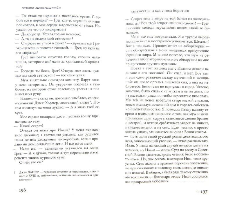Иллюстрация 1 из 10 для Замужество и как с ним бороться - Оливия Лихтенштейн | Лабиринт - книги. Источник: Лабиринт