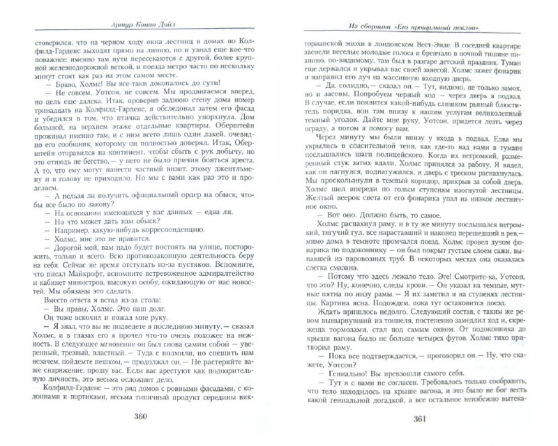 Иллюстрация 1 из 18 для Малое собрание сочинений - Артур Дойл | Лабиринт - книги. Источник: Лабиринт