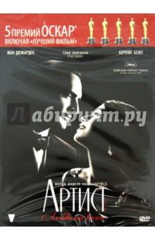 Артист (DVD) Вольга