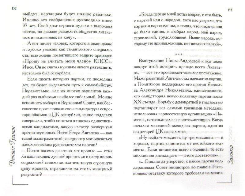 Иллюстрация 1 из 9 для Заговор - Даниил Гранин   Лабиринт - книги. Источник: Лабиринт