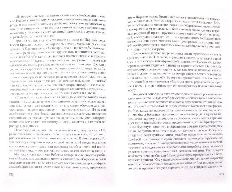 Иллюстрация 1 из 21 для Ярмарка тщеславия - Уильям Теккерей | Лабиринт - книги. Источник: Лабиринт