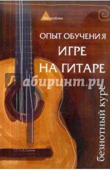 Опыт обучения игре на гитаре: безнотный курсМузыка<br>Самодеятельные гитаристы подразделяются на две существенно различные группы. Одни знакомятся с техникой игры на гитаре как-нибудь - для себя, т.е. они довольствуются простым, самым примитивным аккомпанементом тремя аккордами, чтобы петь под гитару. <br>Другие имеют устойчивое стремление серьезно освоить искусство игры на этом инструменте. С учетом этого вниманию любителей гитары предлагается учебник, который, по замыслу автора, должен помочь и той, и другой группе реализовать на практике свои самые смелые гитарные мечты и желания.<br>Опыт обучения игре на гитаре как метод обучения приобретался, формировался и созревал в течение 50 лет. Технические, и музыкальные задачи решались в классе гитары при: <br>собственном освоении техники игры начиная с нуля;<br>обучении детей в музыкальных студиях и школах;<br>работе со взрослыми любителями в кружках гитаристов.<br>Опыт обучения игре на гитаре обогащался еще и тем, что автор преподавал гитару пяти категориям учащихся:<br>не имеющим никакого понятия ни о музыкальной грамоте, ни об игре на каком-либо инструменте;<br>гитаристам-любителям, самостоятельно зашедшим в тупик;<br>любителям игры на других музыкальных инструментах - баяне, аккордеоне, балалайке и т.п.;<br>закончившим музыкальную школу по классу гитары;<br>закончившим музыкальную школу или училище по другим специальностям -вокалистам, пианистам, скрипачам и т.п.<br>