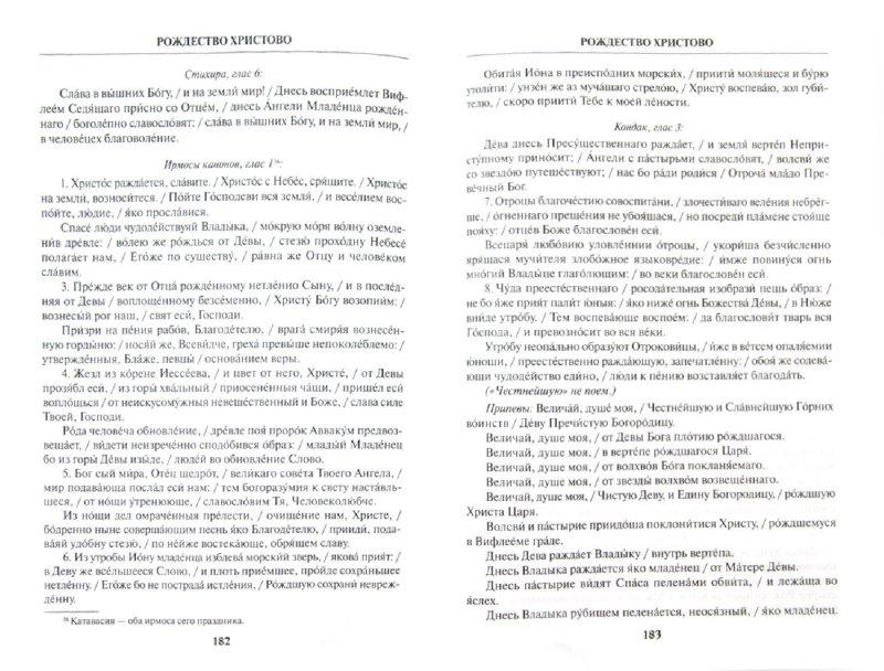 Иллюстрация 1 из 5 для Православный Богослужебный сборник. В помощь молящимся в храме | Лабиринт - книги. Источник: Лабиринт