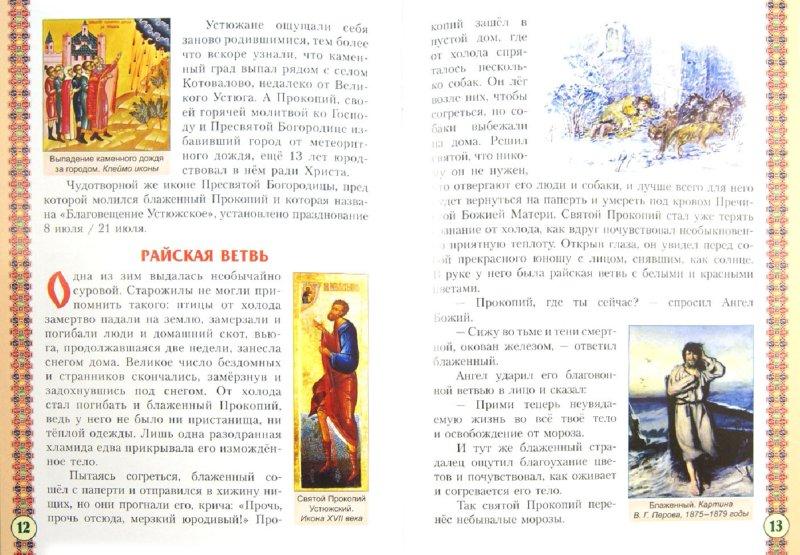 Иллюстрация 1 из 6 для Святой Прокопий Устюжский. Христа ради юродивый | Лабиринт - книги. Источник: Лабиринт