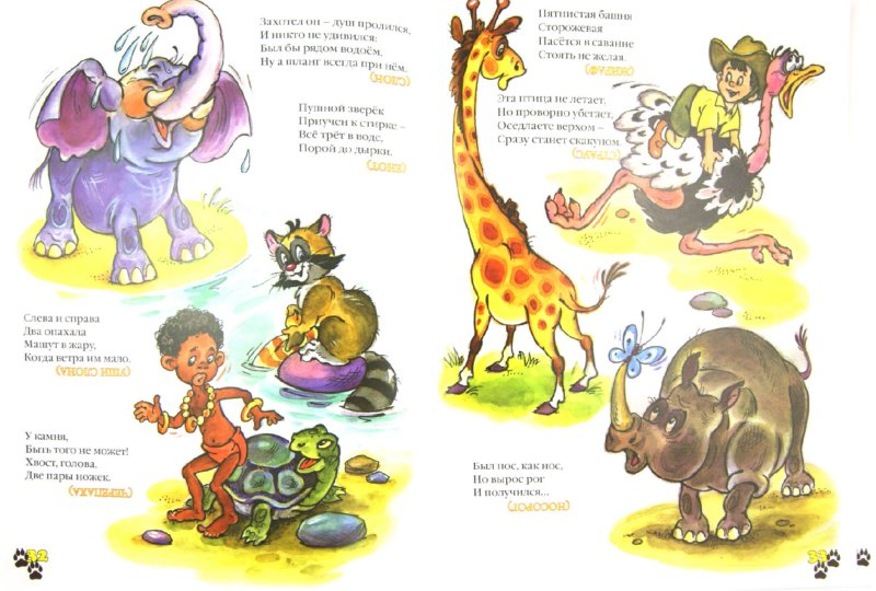 Иллюстрация 1 из 13 для Самая загадочная книга. Загадки круглый год - Владимир Борисов | Лабиринт - книги. Источник: Лабиринт