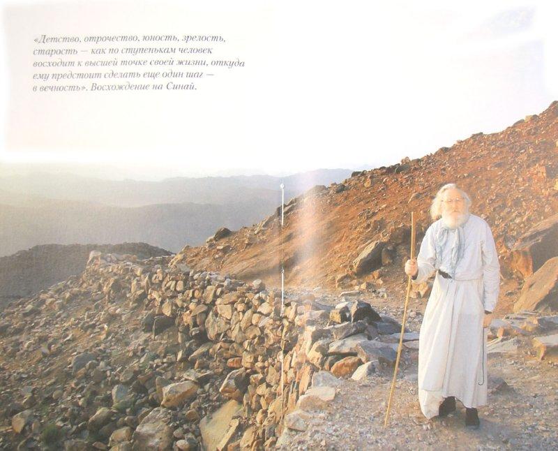 Иллюстрация 1 из 7 для Православное воспитание: лекции, интервью, воспоминания - Киприан Игумен   Лабиринт - книги. Источник: Лабиринт