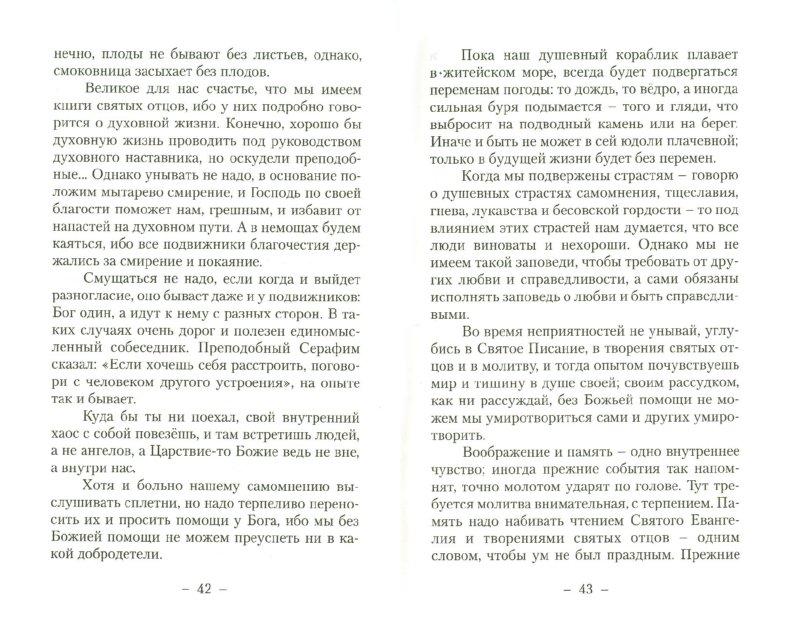 Иллюстрация 1 из 6 для Валаамский старец - Иоанн Схиигумен | Лабиринт - книги. Источник: Лабиринт